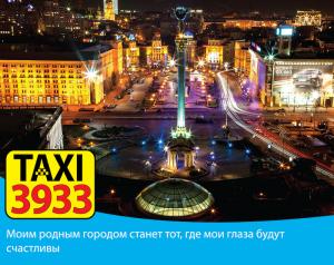 номер такси киев недорого 100% подача