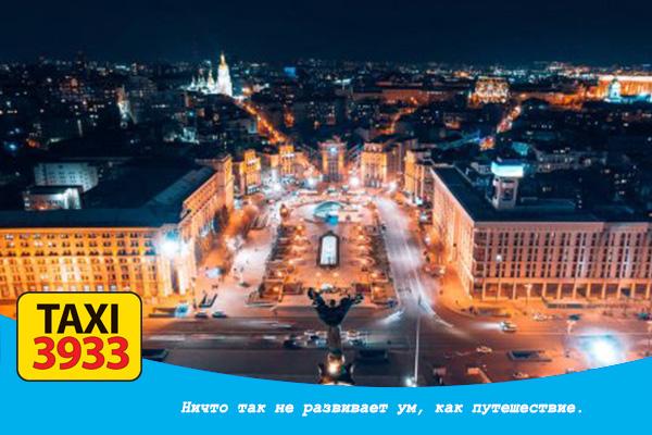 такси города киева