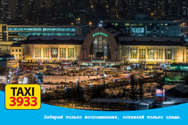 такси киев жд вокзал
