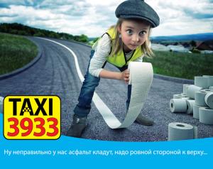 такси киева 3933
