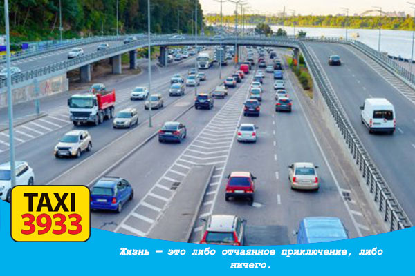 Такси 3933 Киев